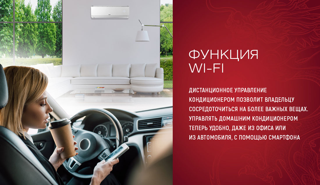 Серия Smart Wi-Fi PLUS